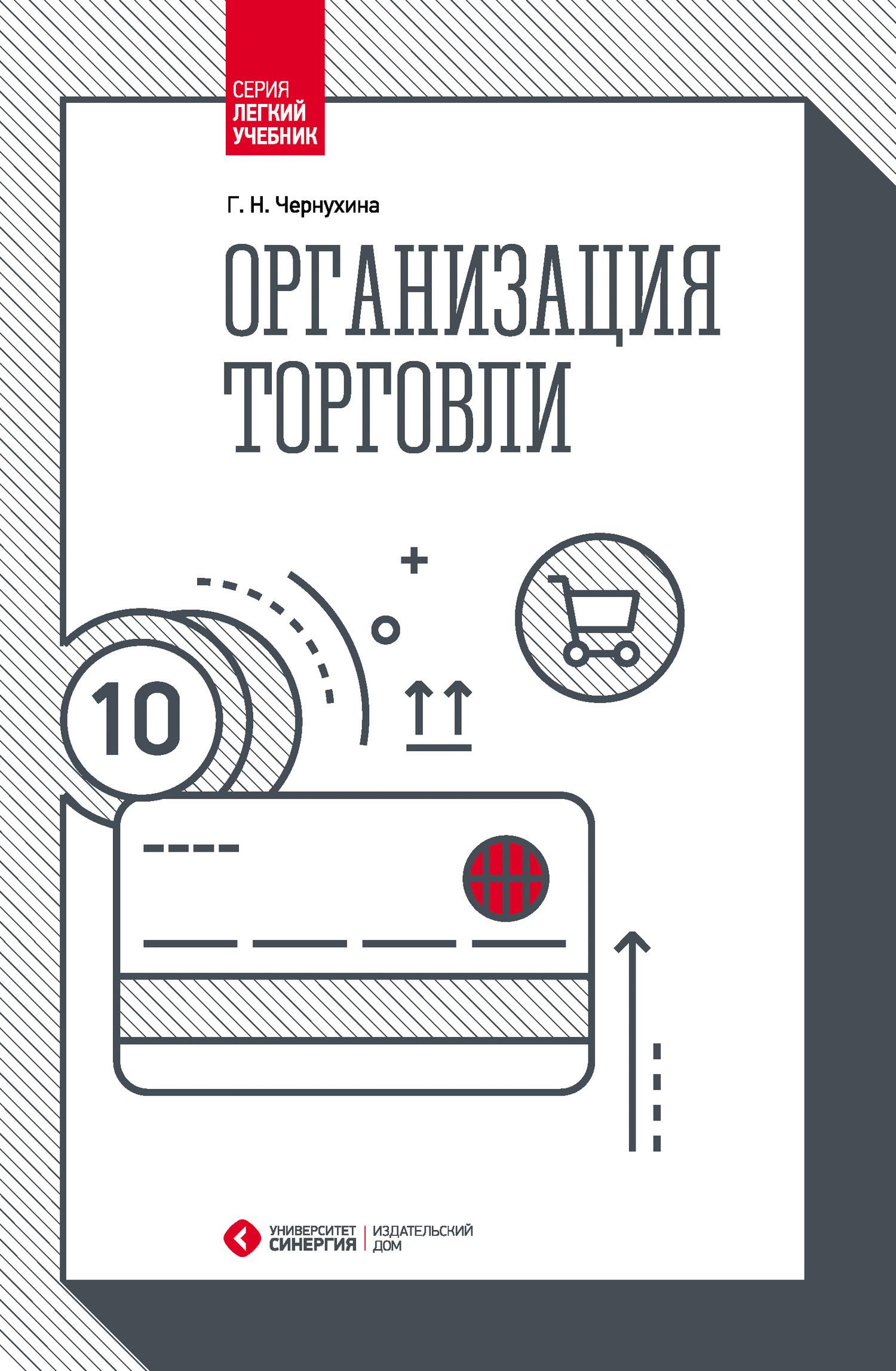 Галина Чернухина Организация торговли