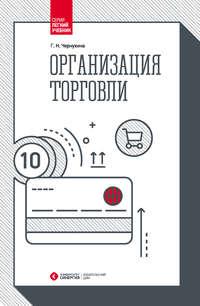 Галина Чернухина - Организация торговли