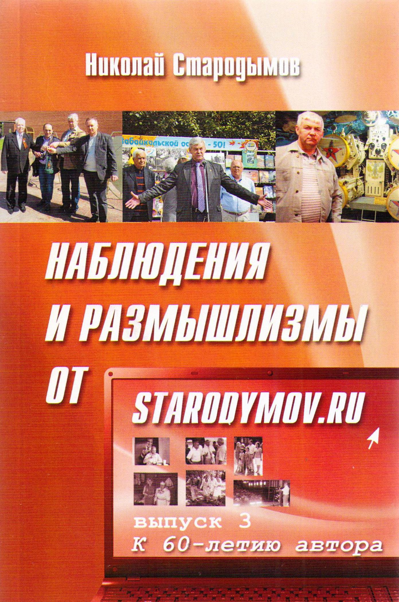 Николай Стародымов Наблюдения и размышлизмы от starodymov.ru. Выпуск №3