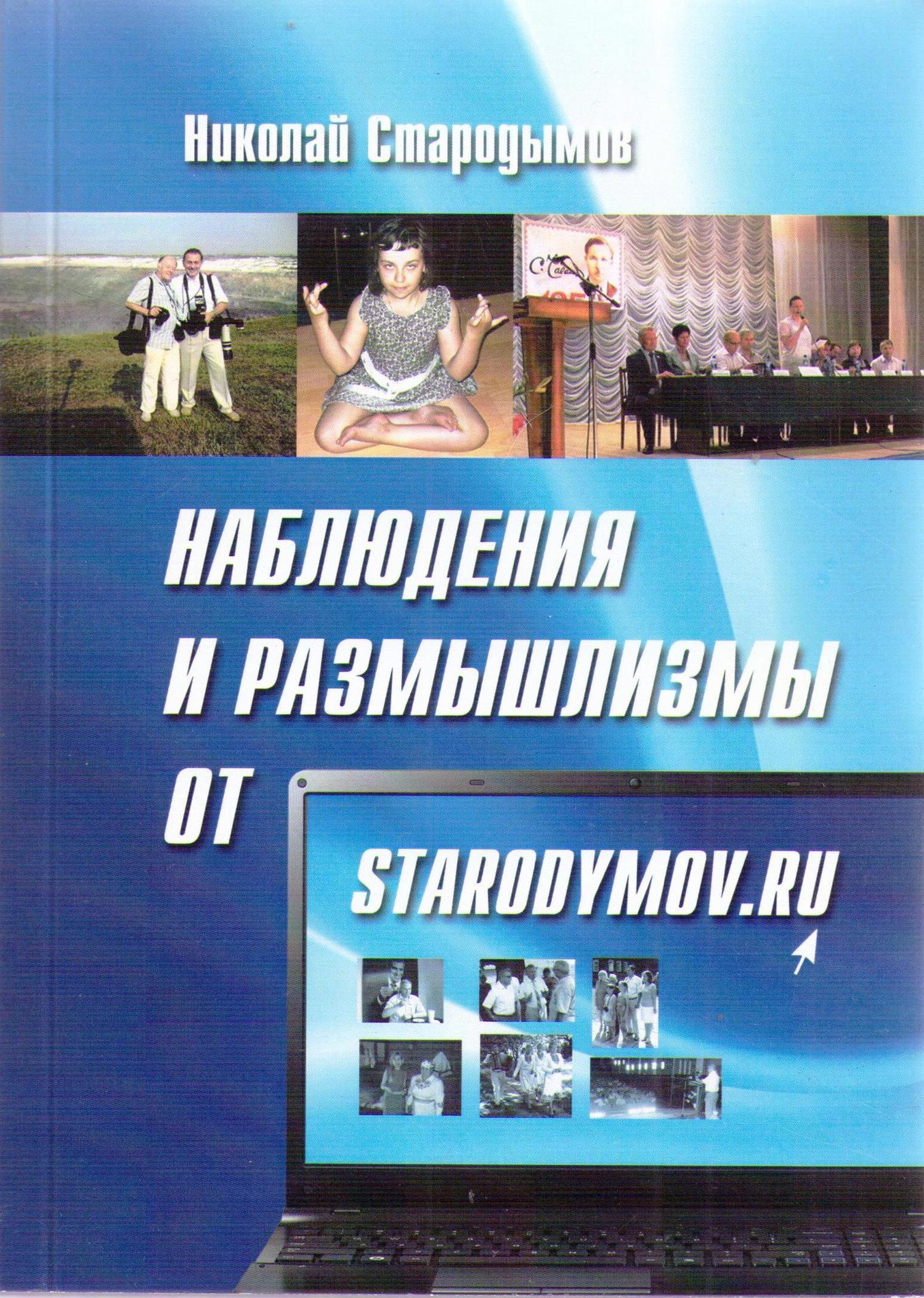 Николай Стародымов Наблюдения и размышлизмы от starodymov.ru. Выпуск №1