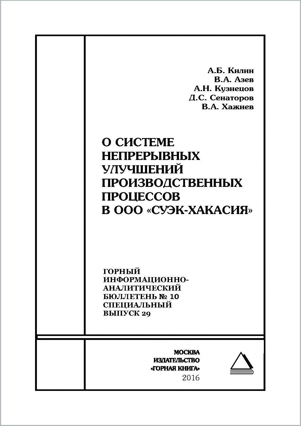 О системе непрерывных улучшений производственных процессов в ООО СУЭК-Хакасия