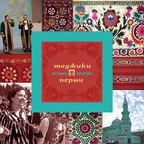 А. В. Черных Таджики Перми: история и культура