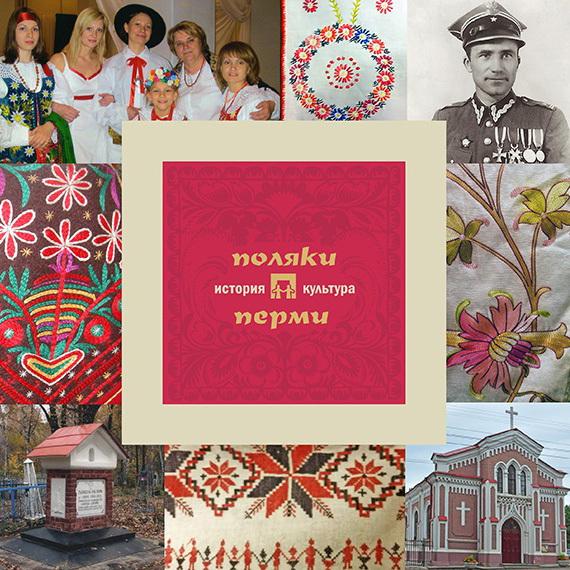 А. В. Черных Поляки Перми: история и культура