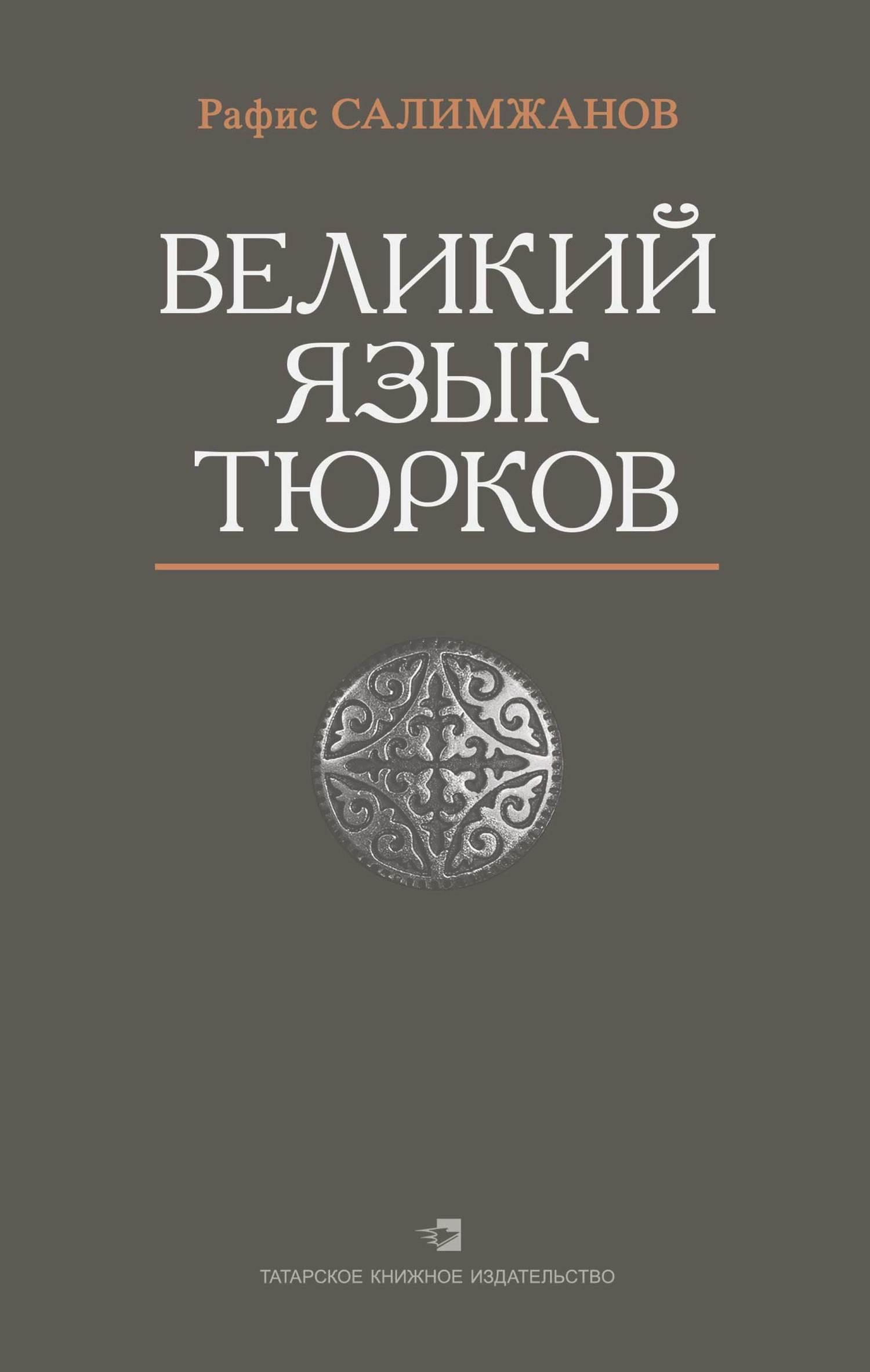 Великий язык тюрков