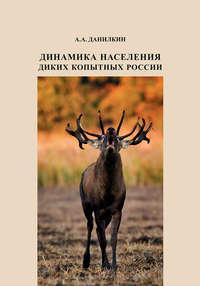 А. А. Данилкин - Динамика населения диких копытных России: гипотезы, факторы, закономерности