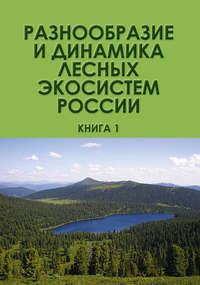 Коллектив авторов - Разнообразие и динамика лесных экосистем России. Книга 1