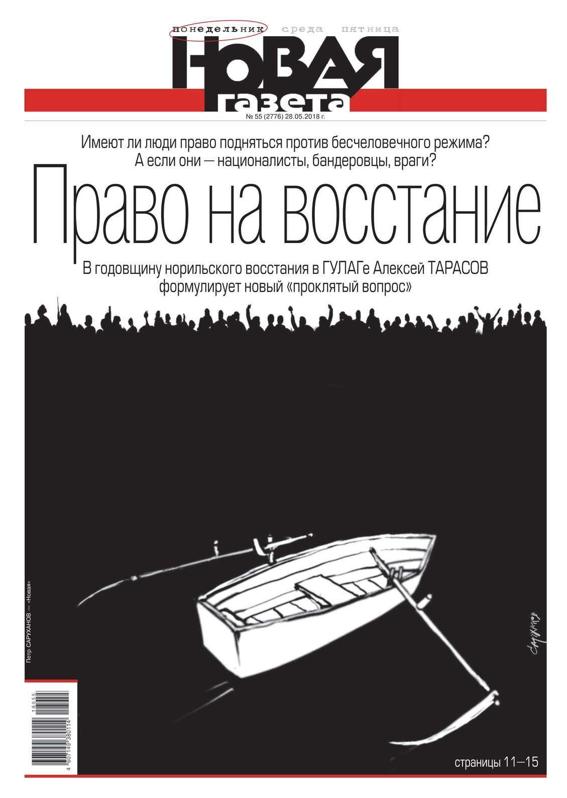 Редакция газеты Новая газета Новая Газета 55-2018