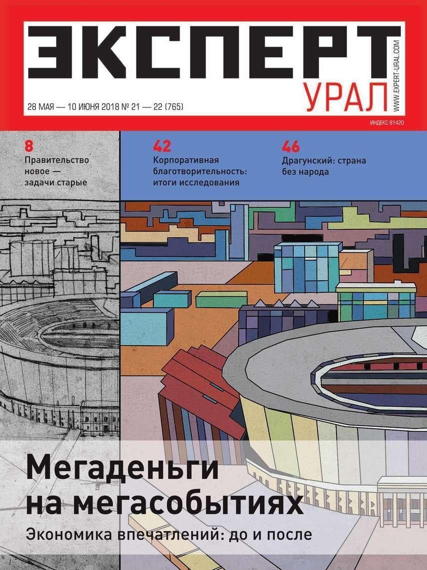 Эксперт Урал 21-22-2018