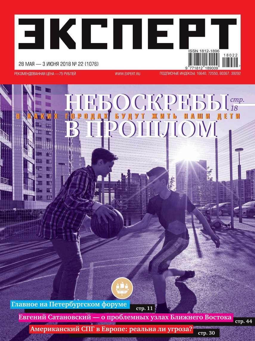 все цены на Редакция журнала Эксперт Эксперт 22-2018