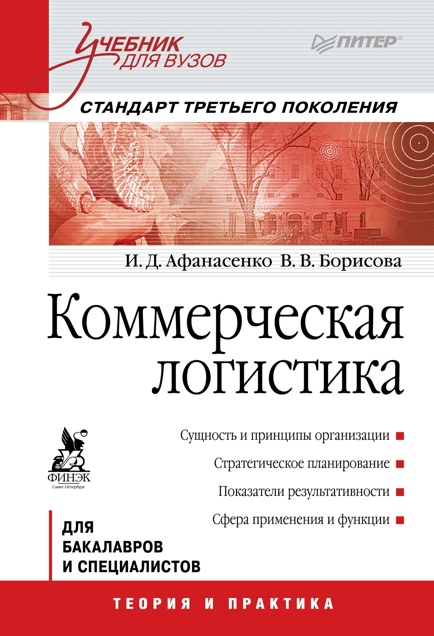 И. Д. Афанасенко Коммерческая логистика. Учебник для вузов цена