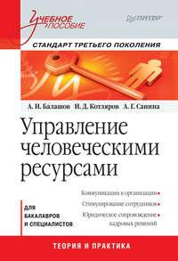 И. Д. Котляров - Управление человеческими ресурсами. Учебное пособие