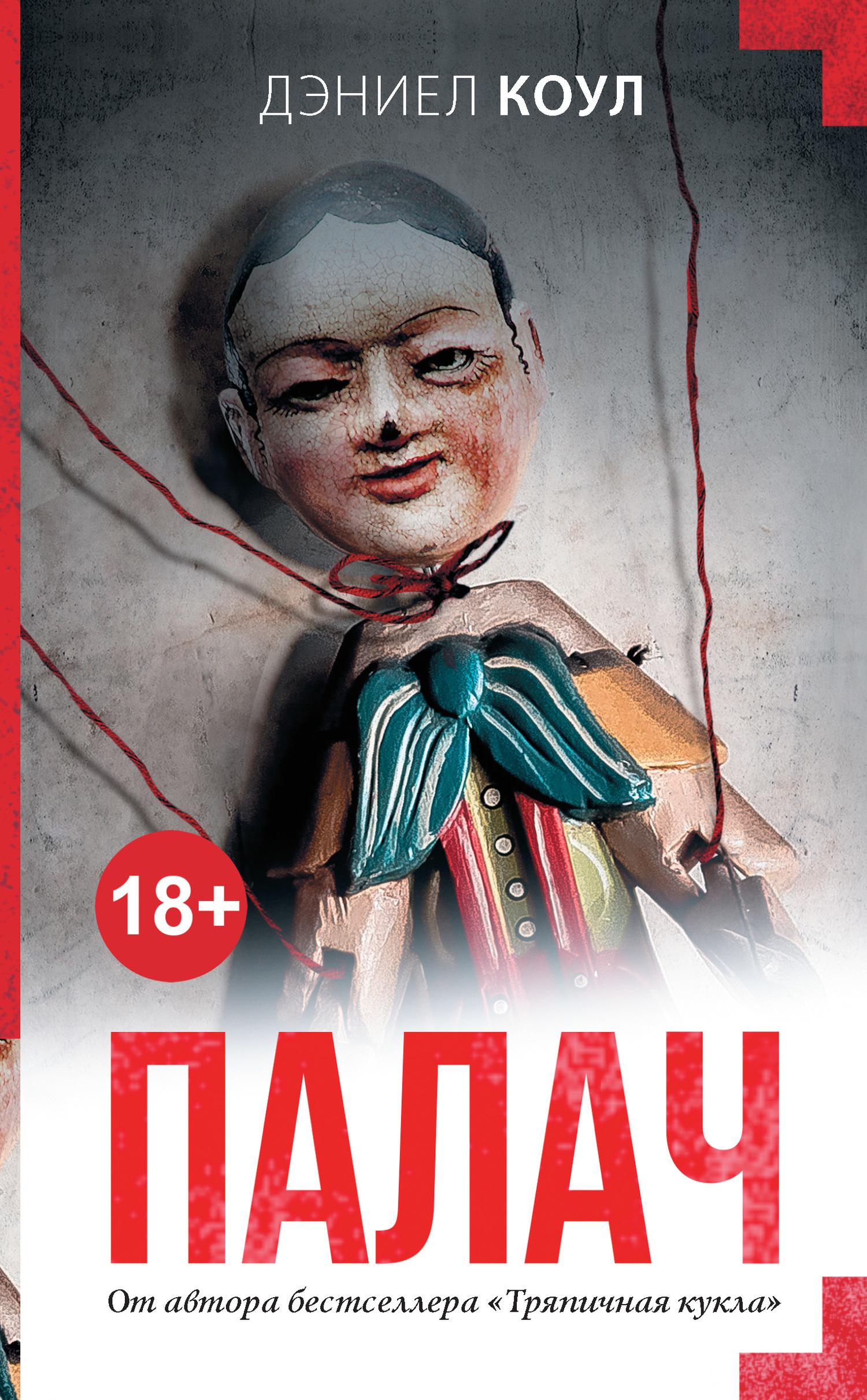Обложка книги Палач, автор Дэниел Коул