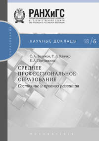 Е. А. Полушкина - Среднее профессиональное образование. Состояние и прогноз развития
