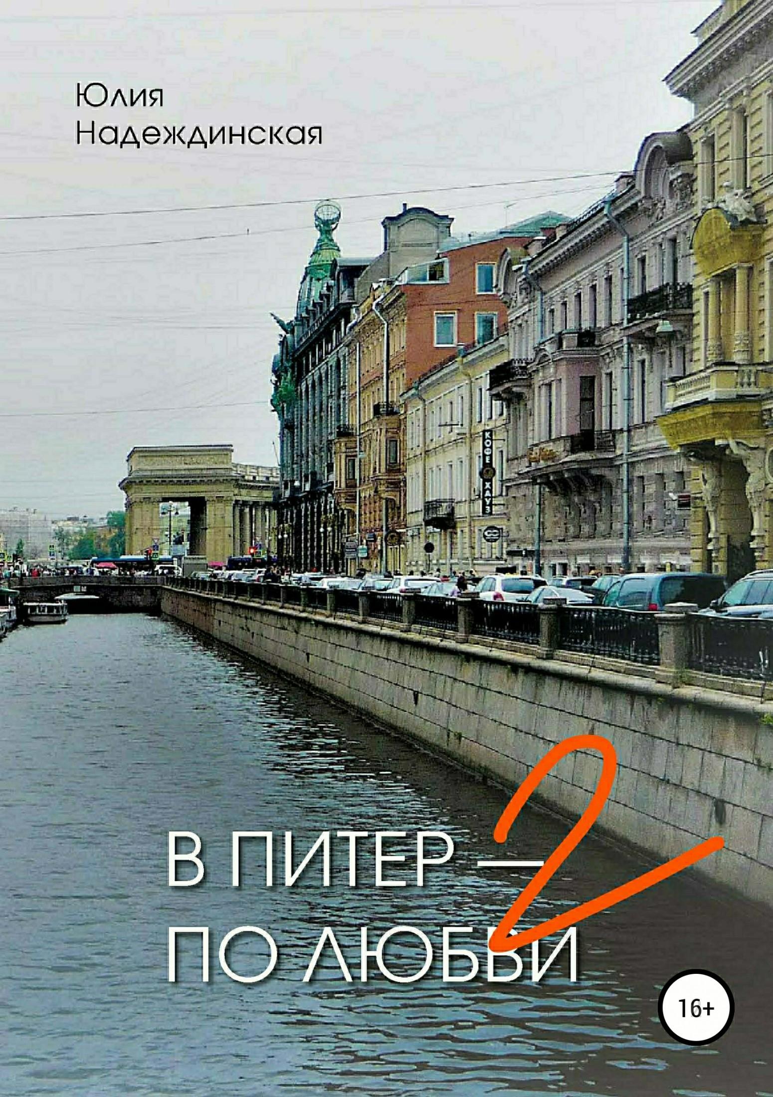 Юлия Валерьевна Надеждинская  Питер – по любви-2