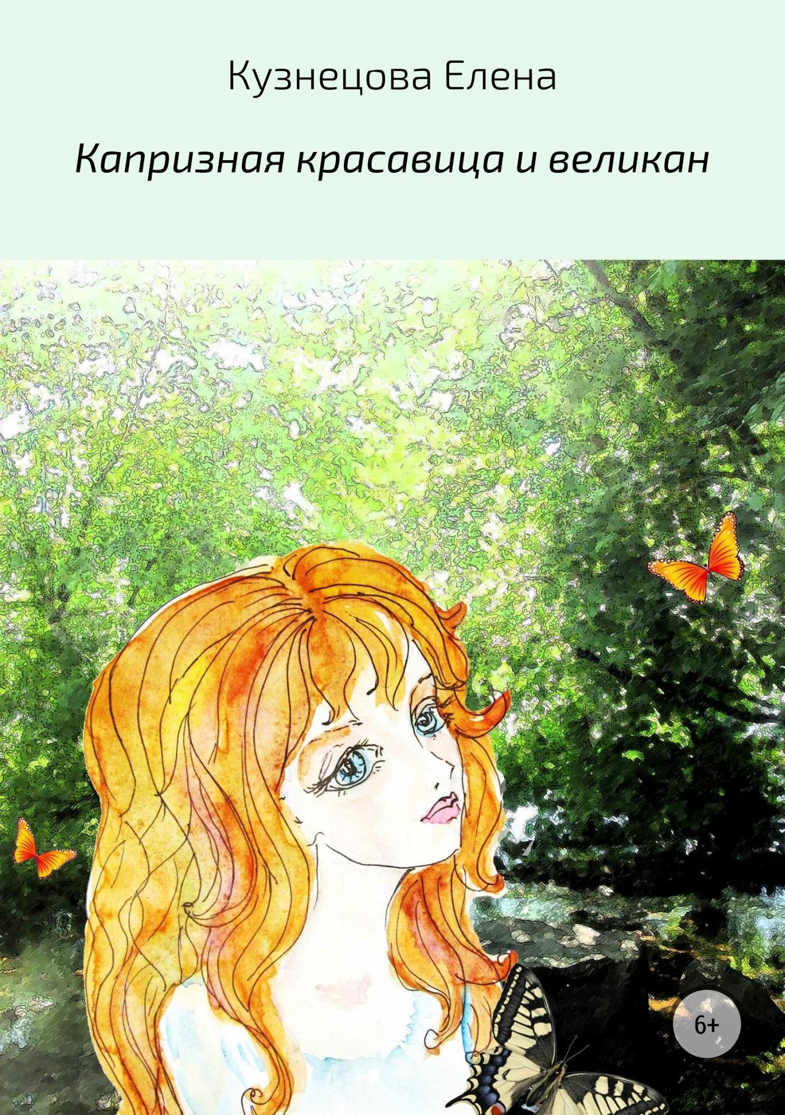 Елена Алексеевна Кузнецова Капризная красавица и великан чарская лидия алексеевна волшебная сказка повесть