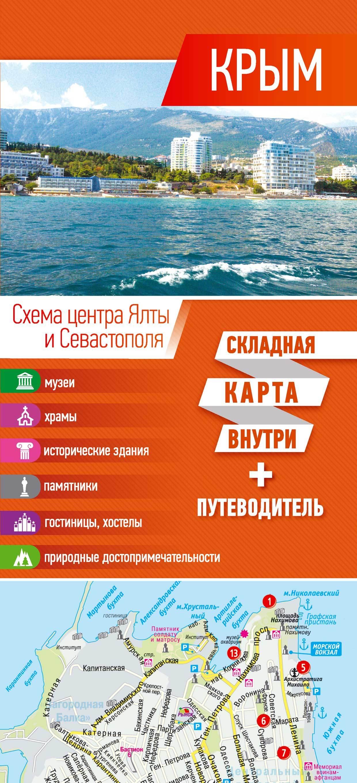 Отсутствует Крым. Карта + путеводитель крым карта путеводитель
