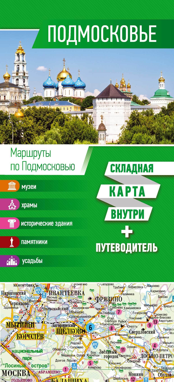 Отсутствует Подмосковье. Карта + путеводитель цена 2017