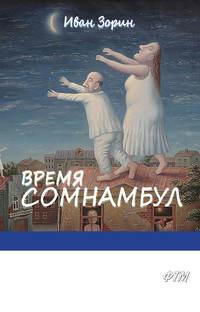 Иван Зорин - Время сомнамбул