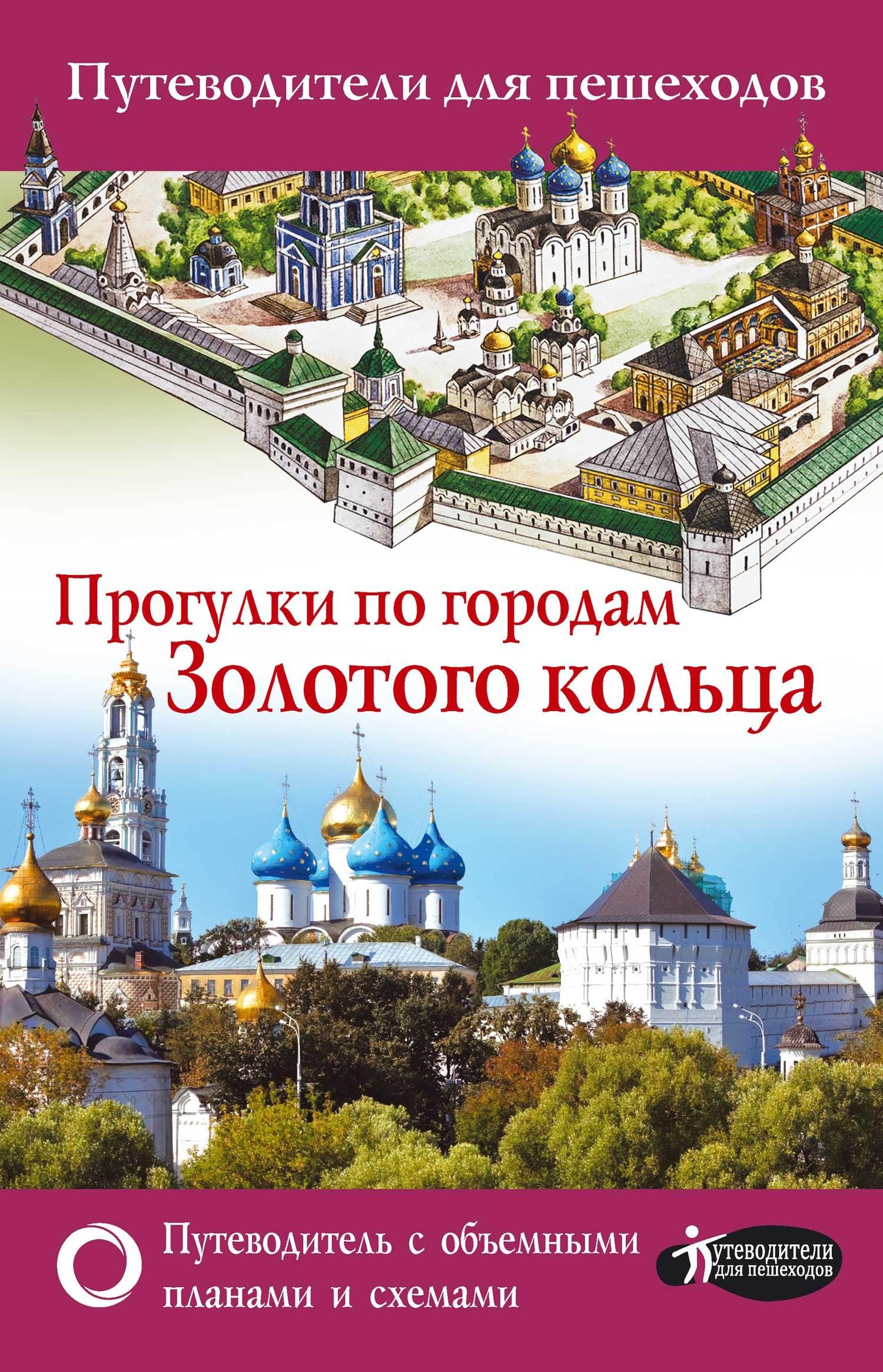 В. Н. Сингаевский Прогулки по городам Золотого кольца