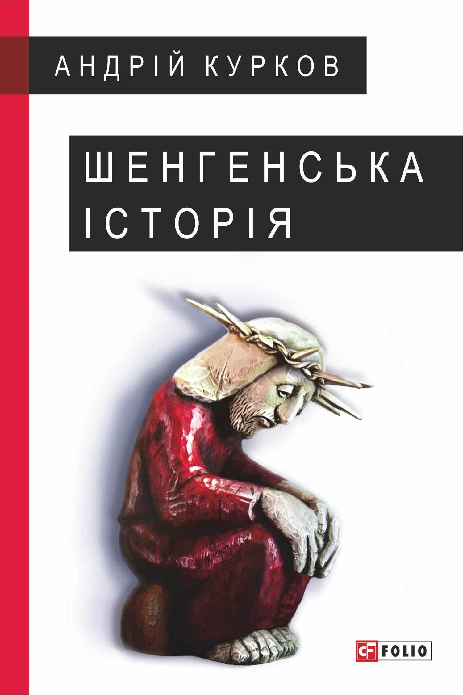 Шенгенська історія. Литовський роман