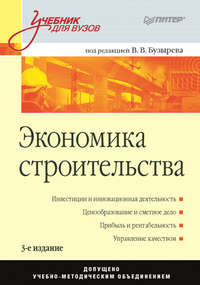Отсутствует - Экономика строительства. Учебник для вузов