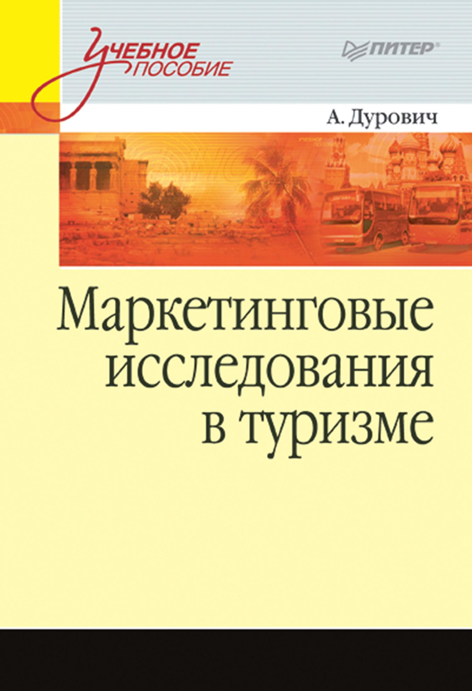 А. П. Дурович Маркетинговые исследования в туризме. Учебное пособие