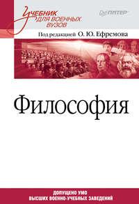 Коллектив авторов - Философия. Учебник для военных вузов