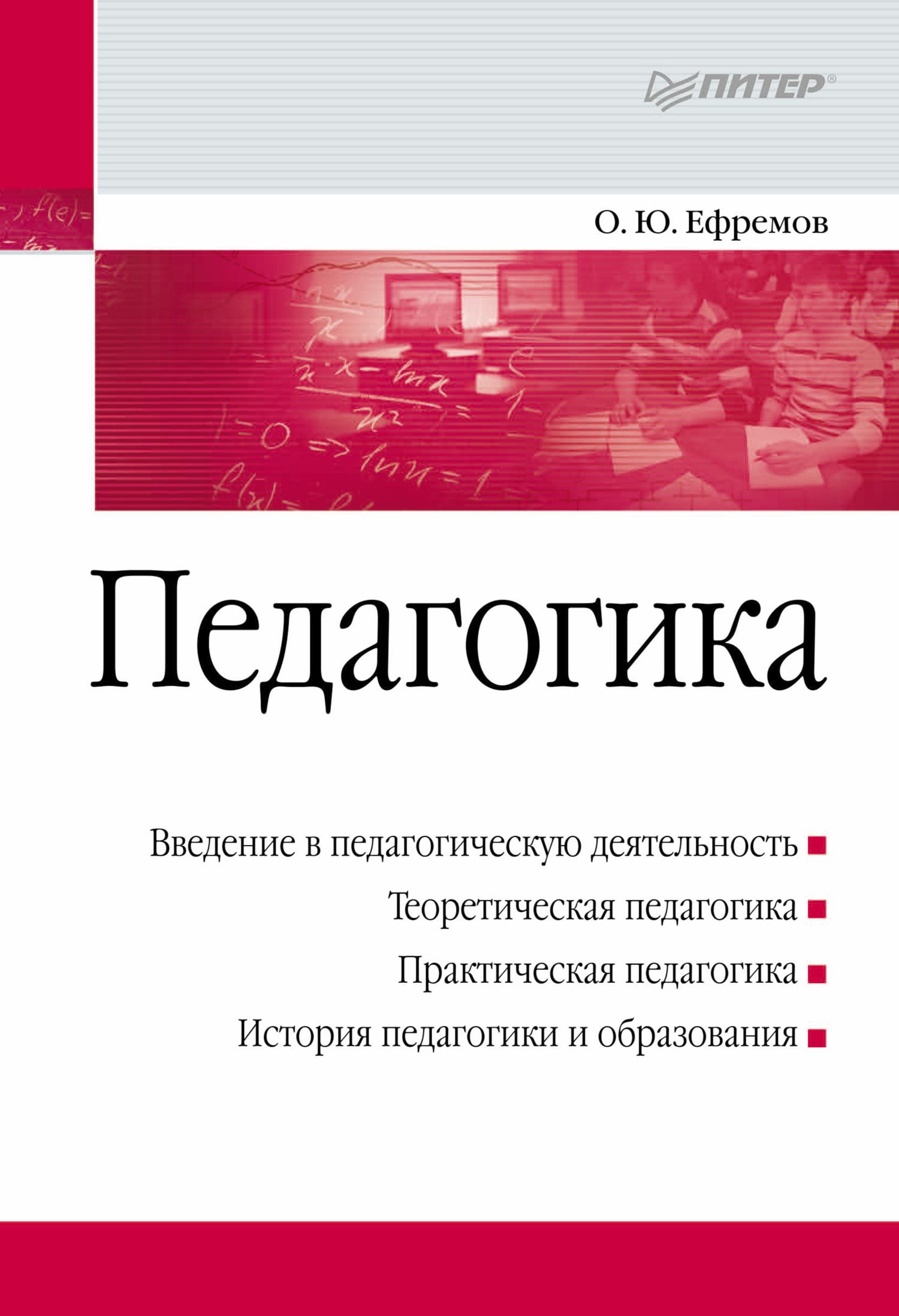 Олег Юрьевич Ефремов Педагогика. Учебное пособие