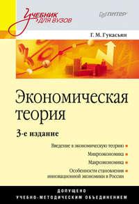 Галина Мнацакановна Гукасьян - Экономическая теория. Учебник для вузов