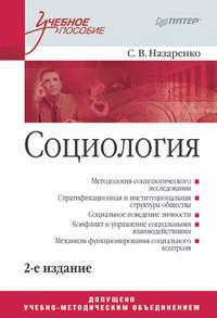 С. В. Назаренко - Социология. Учебное пособие