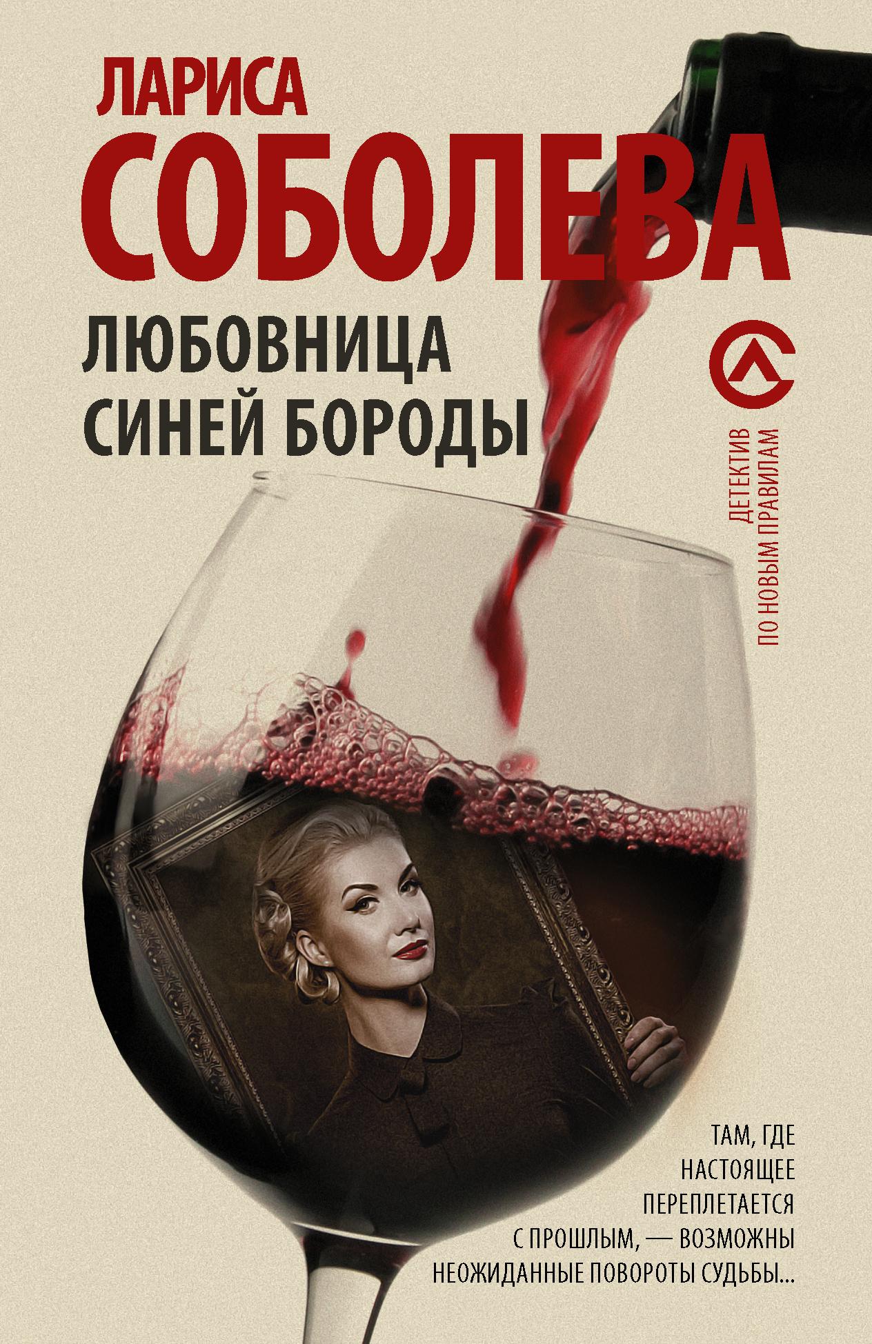 Лариса Соболева Любовница Синей бороды ISBN: 978-5-17-104236-3 кастинг синей бороды