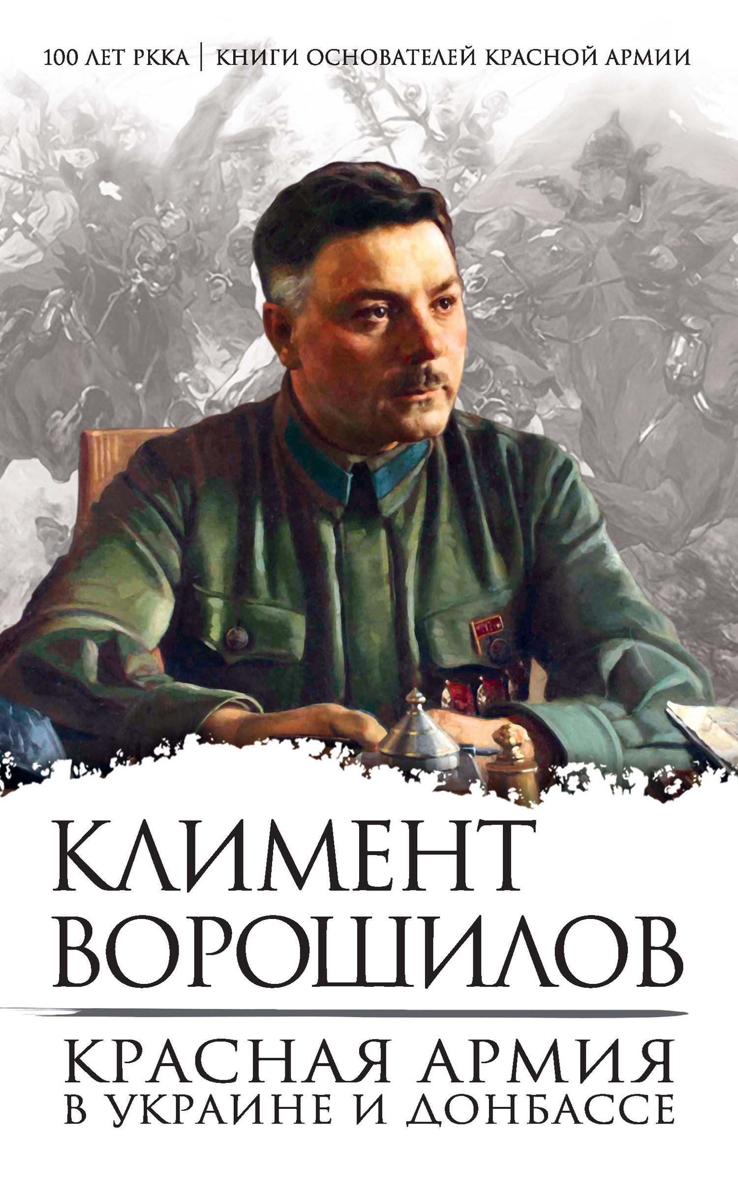 Климент Ворошилов - Красная Армия в Украине и Донбассе