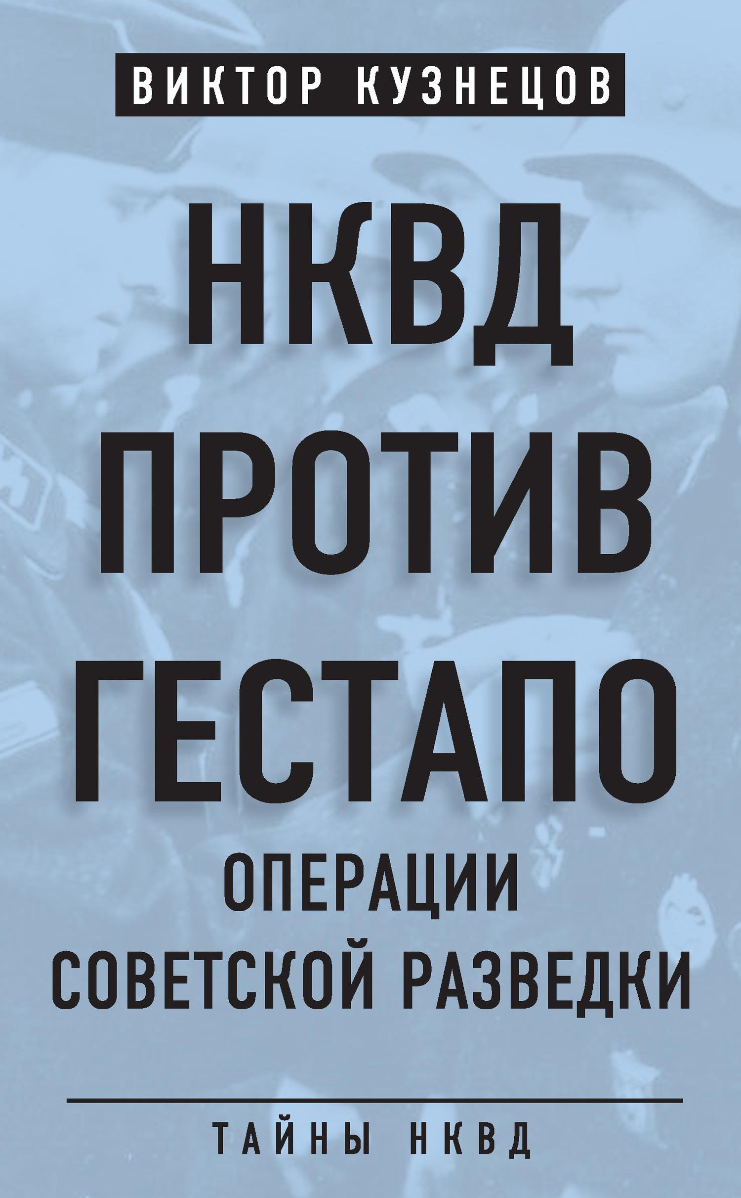Виктор Кузнецов - НКВД против гестапо. Операции советской разведки