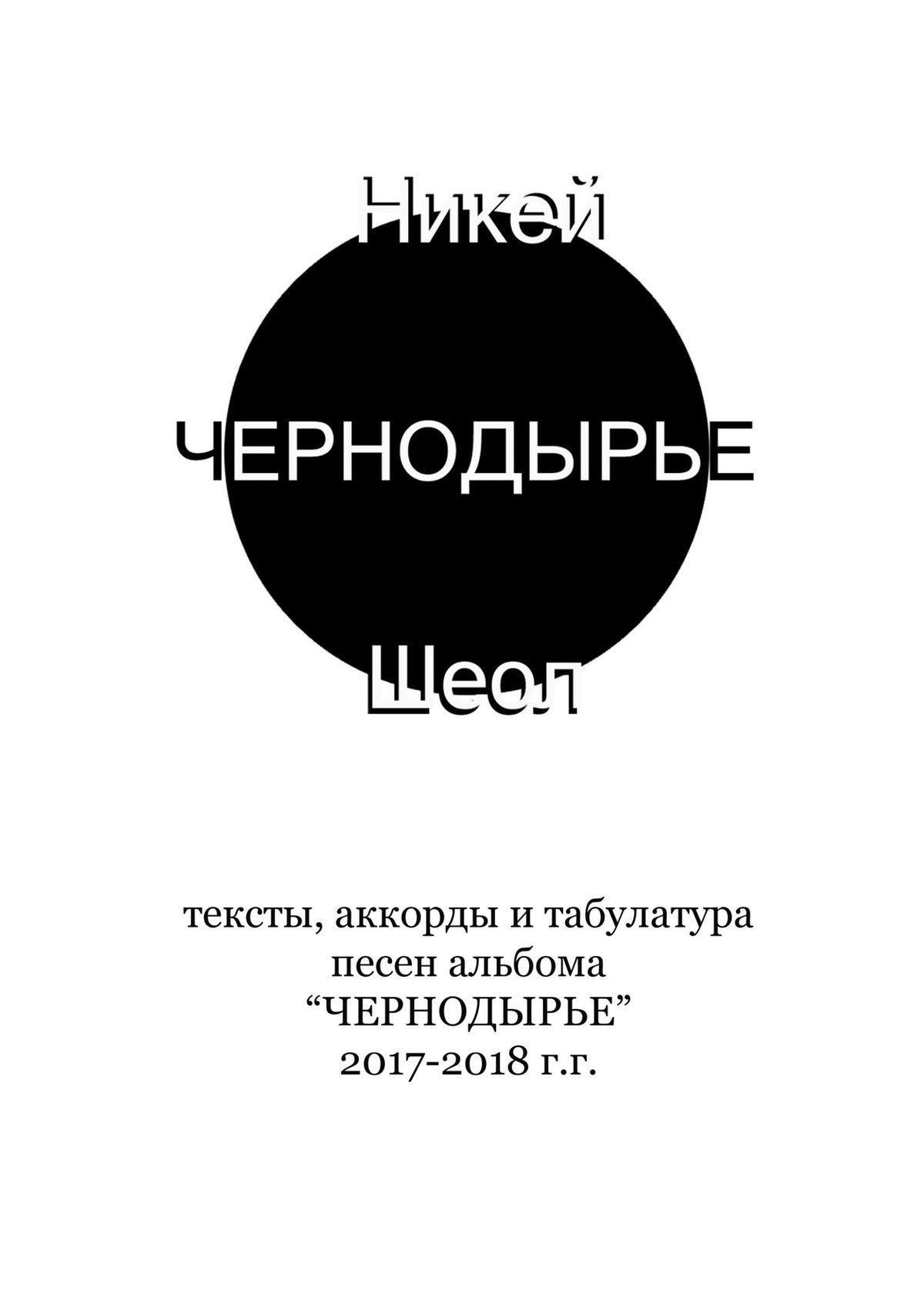 ЧЕРНОДЫРЬЕ. Тексты, аккорды и табулатура песен альбома «ЧЕРНОДЫРЬЕ» 2017-2018 гг.