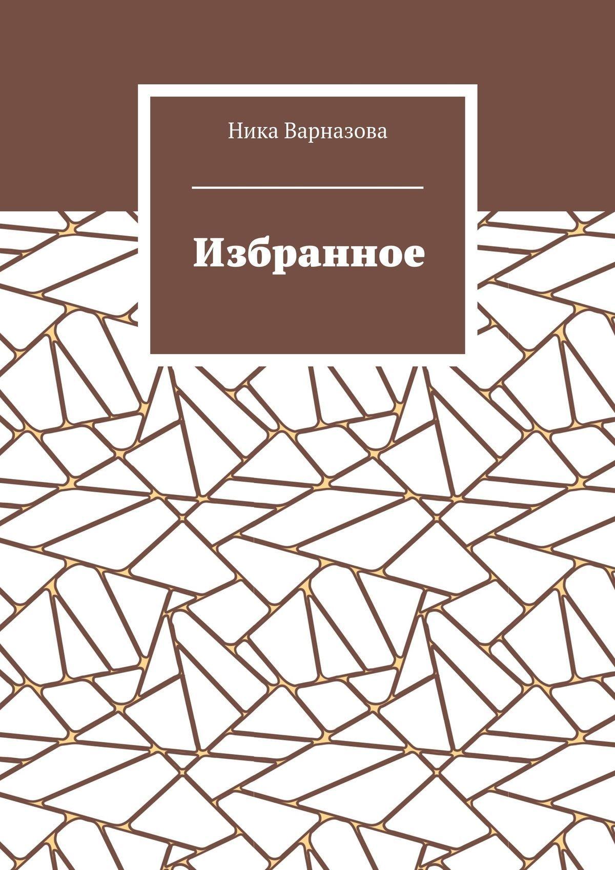 Ника Алексеевна Варназова Избранное азбукварик от весны и до зимы