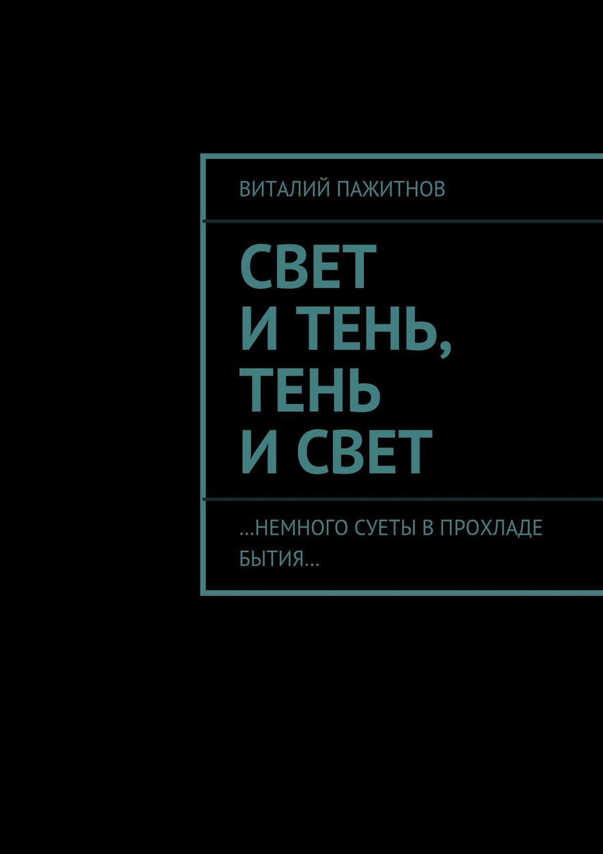 Виталий Владиславович Пажитнов Свет итень, тень исвет. …Немного суеты впрохладе бытия… книги эксмо крадущаяся тень