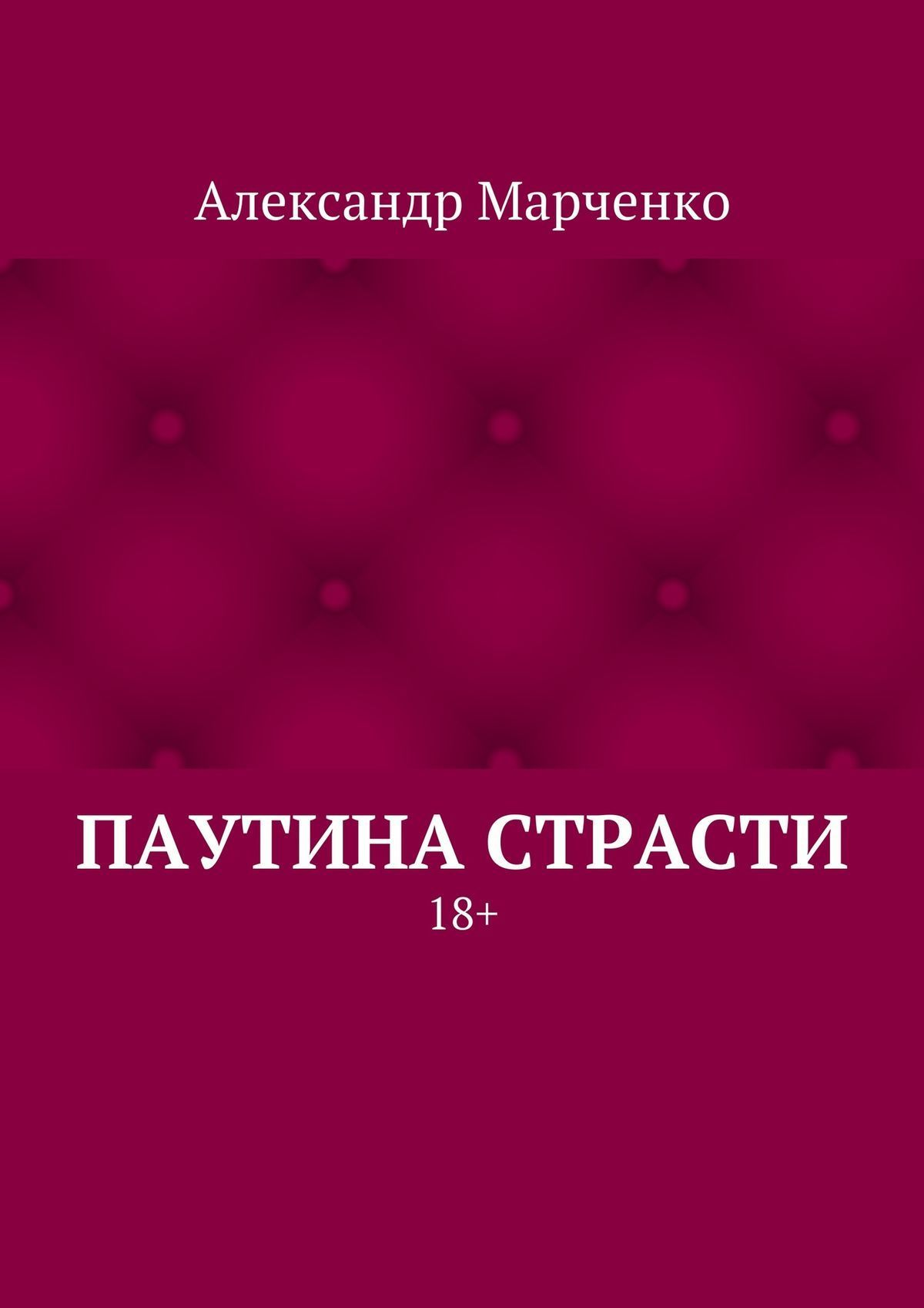 Александр Марченко Паутина страсти. 18+ паутина страсти