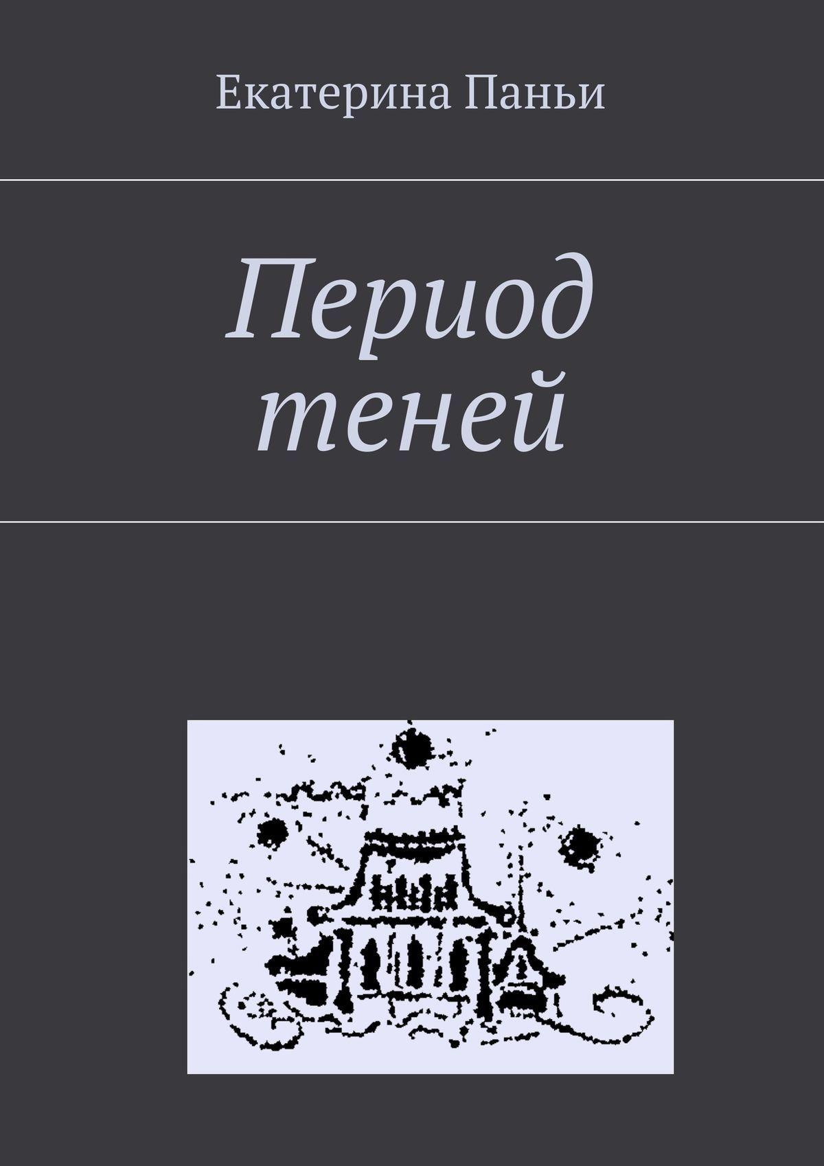 Екатерина Паньи Период теней пунктиры