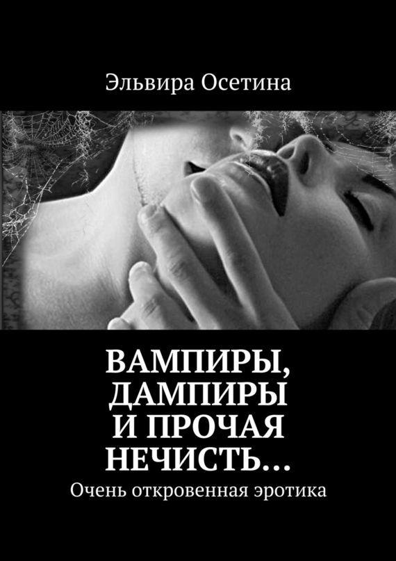 Обложка книги Вампиры, дампиры ипрочая нечисть… Очень откровенная эротика, автор Эльвира Осетина