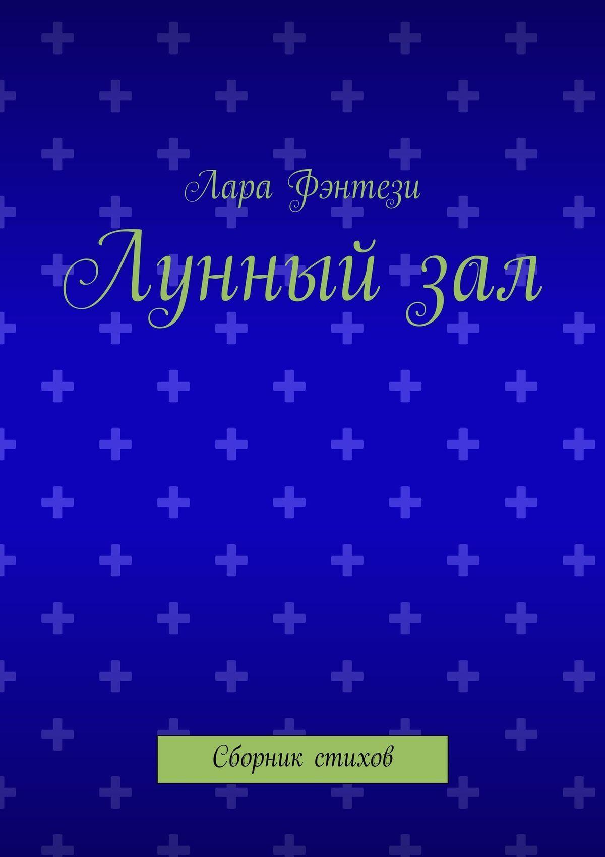 Лара Фэнтези Лунный зал. Сборник стихов