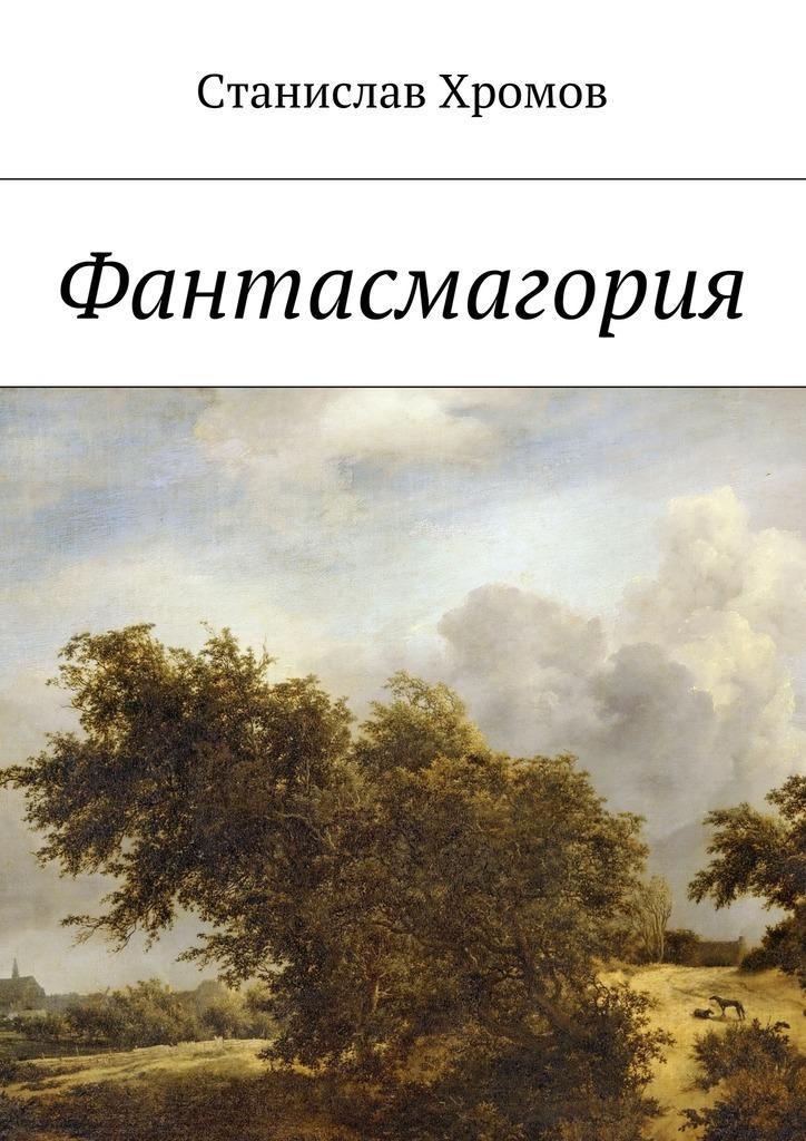 Станислав Викторович Хромов Фантасмагория мика варбулайнен призрак записки библиотекаря фантасмагория