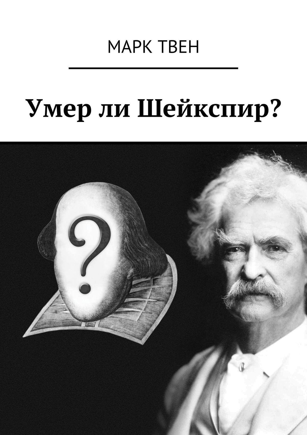Умерли Шейкспир?