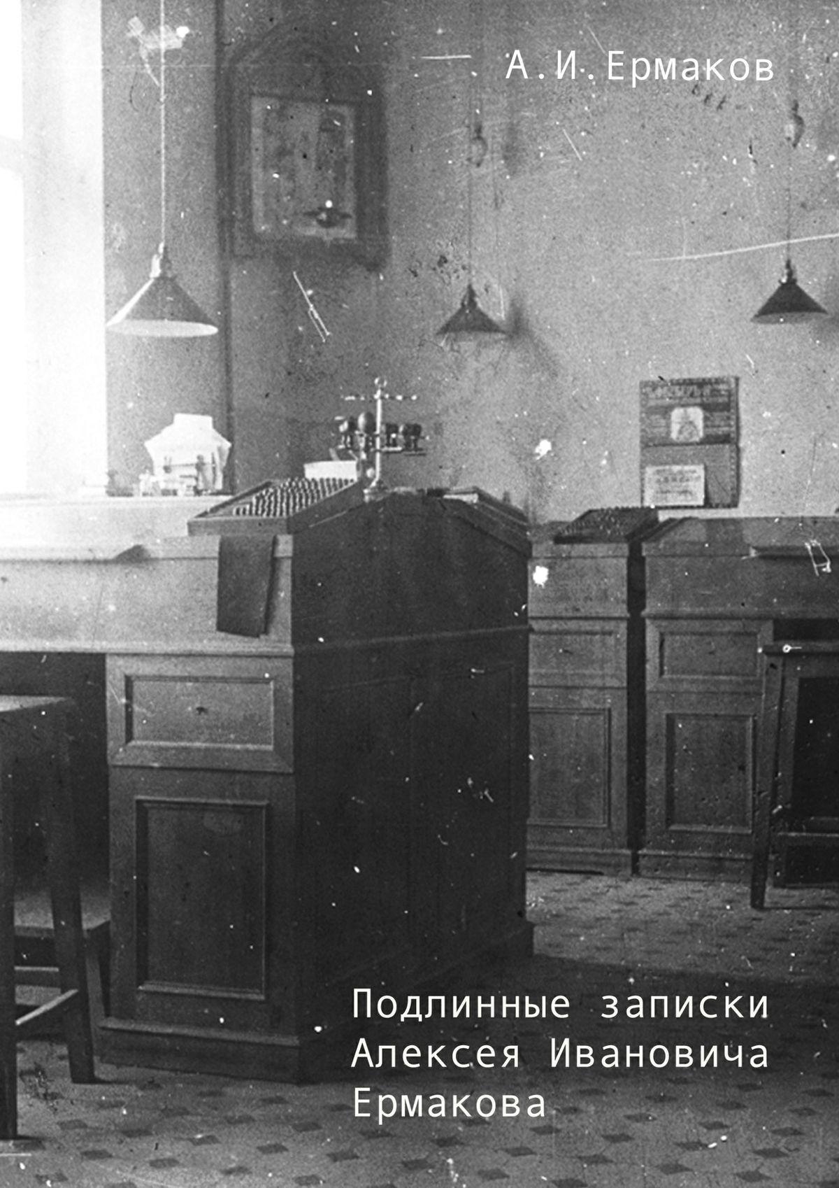 А. И. Ермаков Подлинные записки Алексея Ивановича Ермакова ермаков о с той стороны дерева