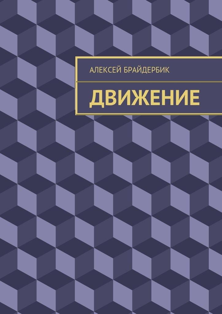 Алексей Брайдербик Движение алексей брайдербик движение