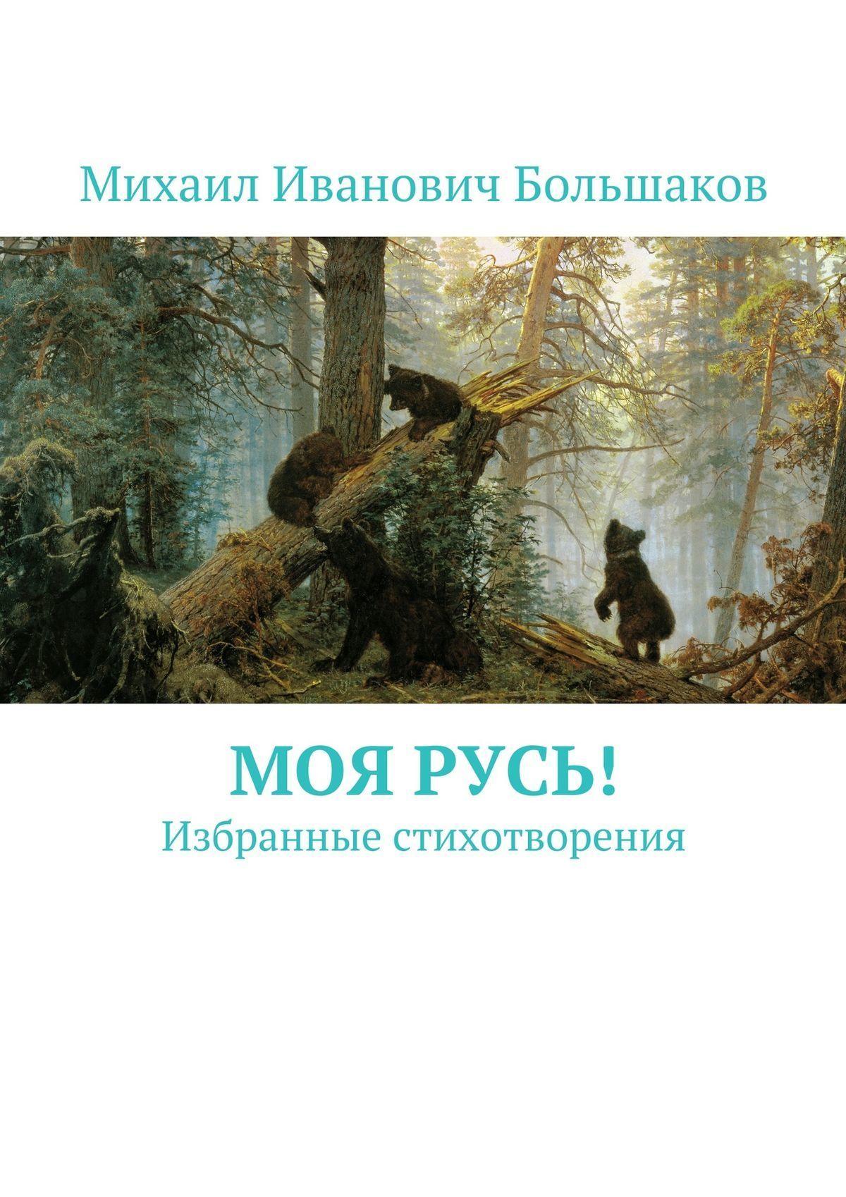 Михаил Иванович Большаков Моя Русь! Избранные стихотворения блок а а русь моя жизнь моя