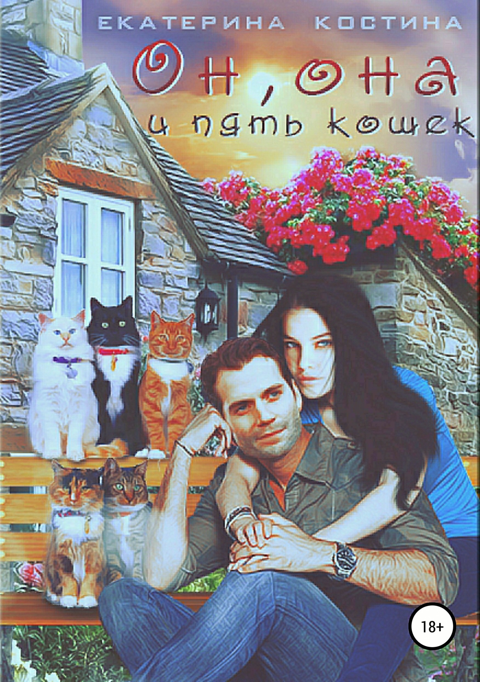 Екатерина Владимировна Костина Он, она и пять кошек екатерина владимировна костина миллионы для наследницы