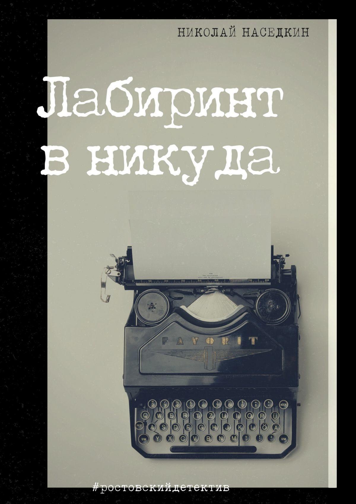 Обложка книги Лабиринт вникуда, автор Николай Наседкин