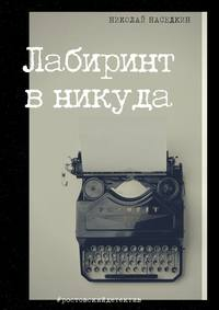 - Лабиринт вникуда
