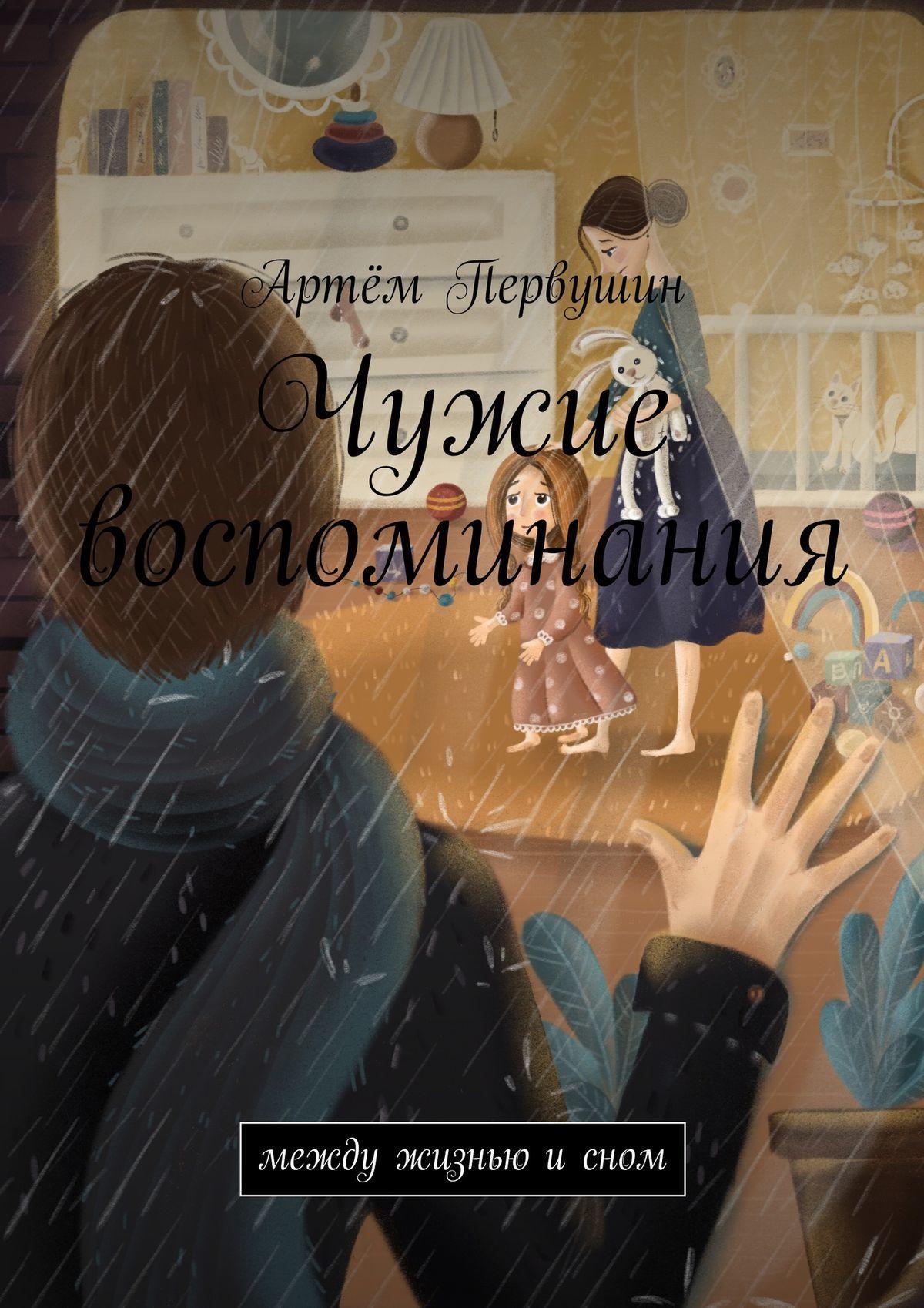 Артём Александрович Первушин Чужие воспоминания. Между жизнью исном первушин а последний космический шанс зачем землянам чужие миры