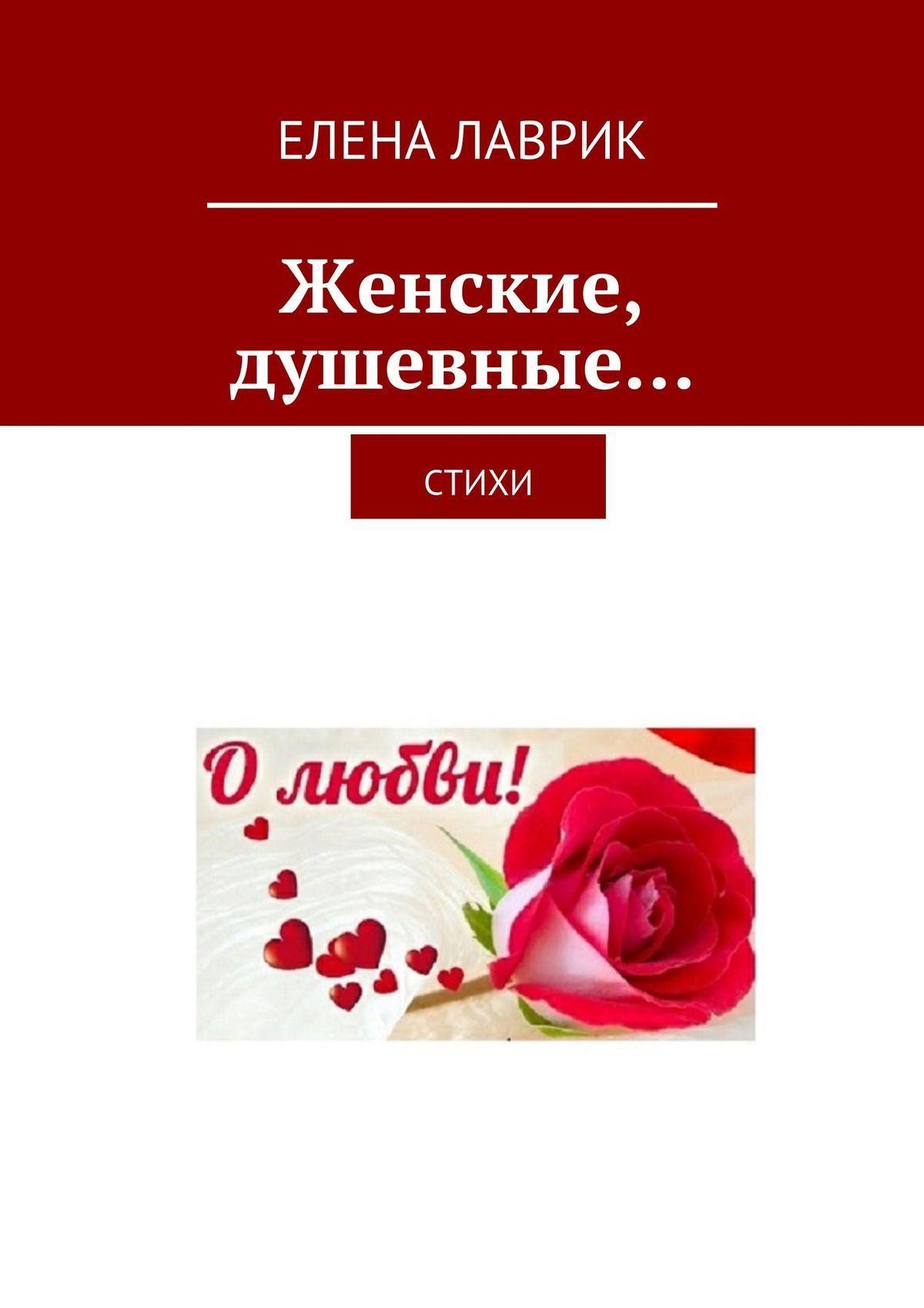 Елена Лаврик Женские, душевные… Стихи елена лаврик мальвина для девчонок